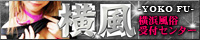 横浜・曙町デリヘル│横浜風俗受付センター